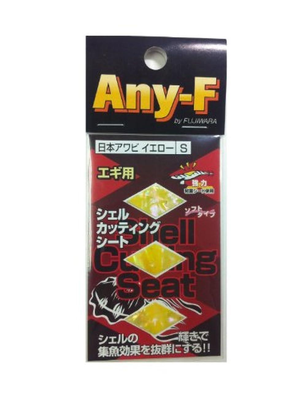 湿気の多い背の高いトレードフジワラ(FUJIWARA) エギ用カッティングシート S 日本アワビイエロー