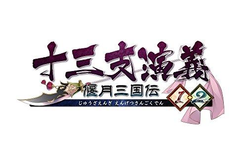十三支演義 偃月三国伝1・2 - PS Vita アイディアファクトリー