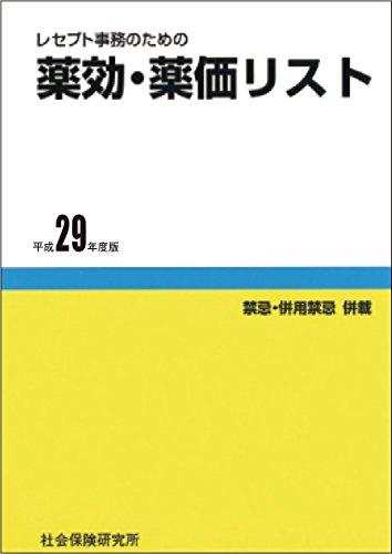 レセプト事務のための 薬効・薬価リスト 平成29年度版