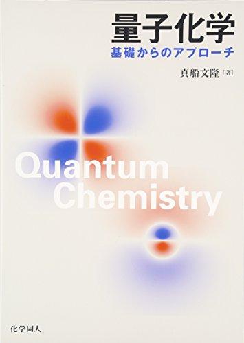 量子化学―基礎からのアプローチの詳細を見る