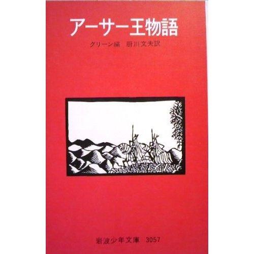 アーサー王物語 (岩波少年文庫 3057)の詳細を見る