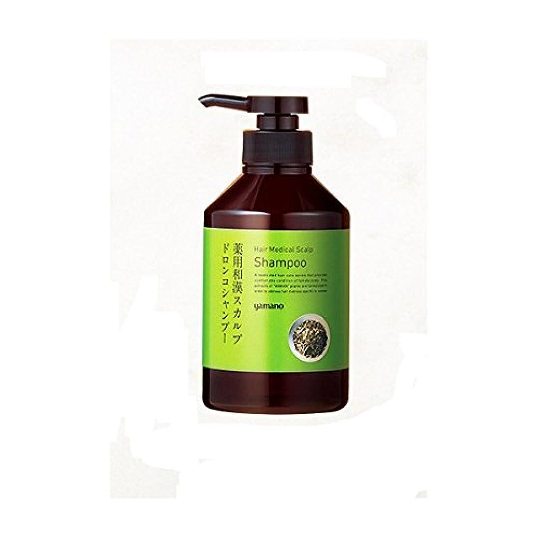 永久医薬品動かないヤマノ 薬用和漢 スカルプドロンコシャンプー (医薬部外品)(400ml)