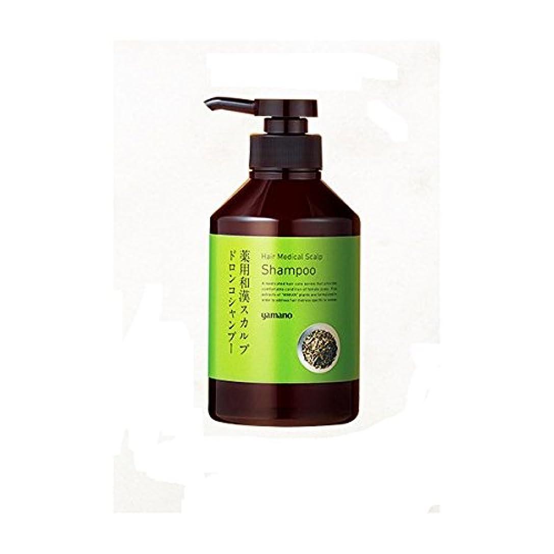 反対する差し引くモネヤマノ 薬用和漢 スカルプドロンコシャンプー (医薬部外品)(400ml)