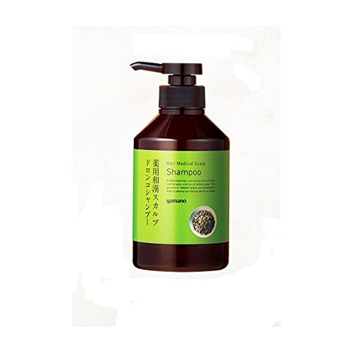 味付けジョガー分析的ヤマノ 薬用和漢 スカルプドロンコシャンプー (医薬部外品)(400ml)