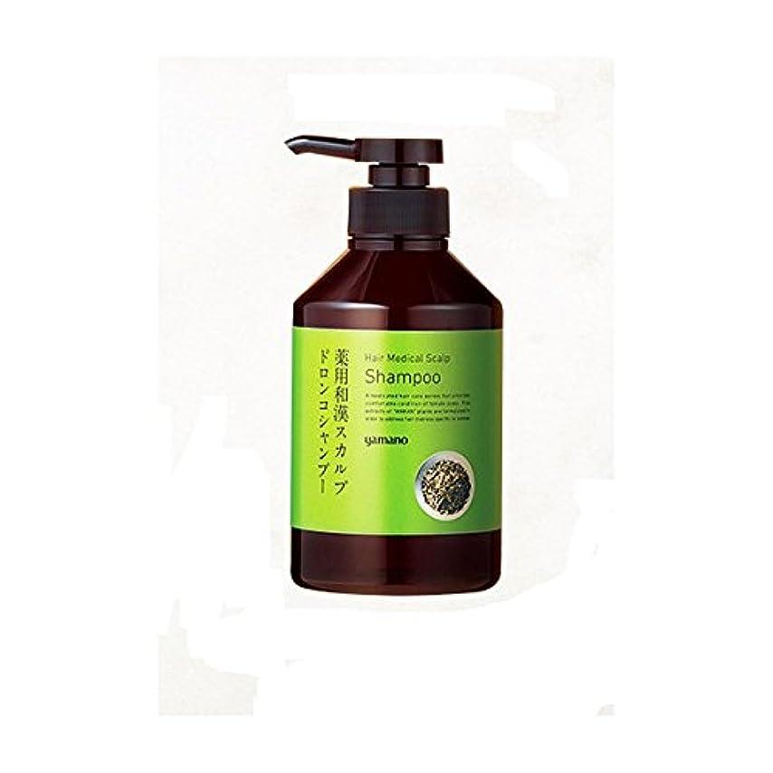 エキゾチックカリング神経ヤマノ 薬用和漢 スカルプドロンコシャンプー (医薬部外品)(400ml)