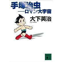 手塚治虫―ロマン大宇宙 (講談社文庫)