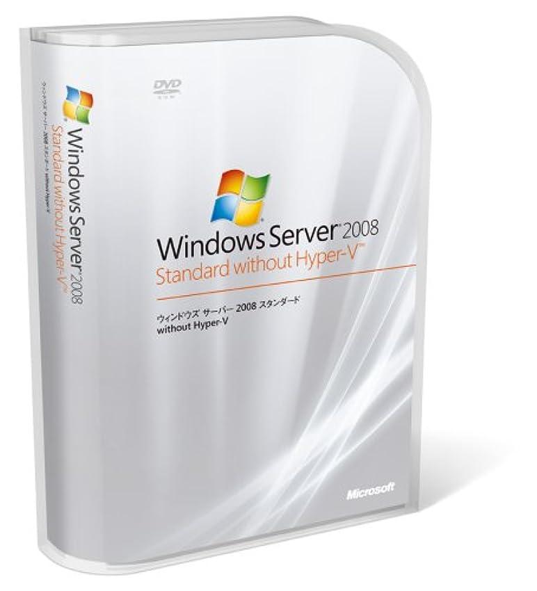 急性トラック刻むWindows Server 2008 Standard without Hyper-V (5クライアント アクセス ライセンス付)