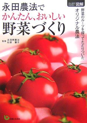 永田農法でかんたん、おいしい野菜づくり (ひと目でわかる図解)の詳細を見る