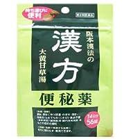 【第2類医薬品】阪本漢法の漢方便秘薬 56錠 ×4