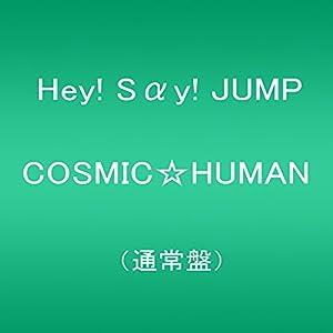 COSMIC☆HUMAN (通常盤)