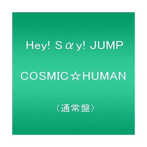 COSMIC☆HUMAN (通常盤)の商品画像