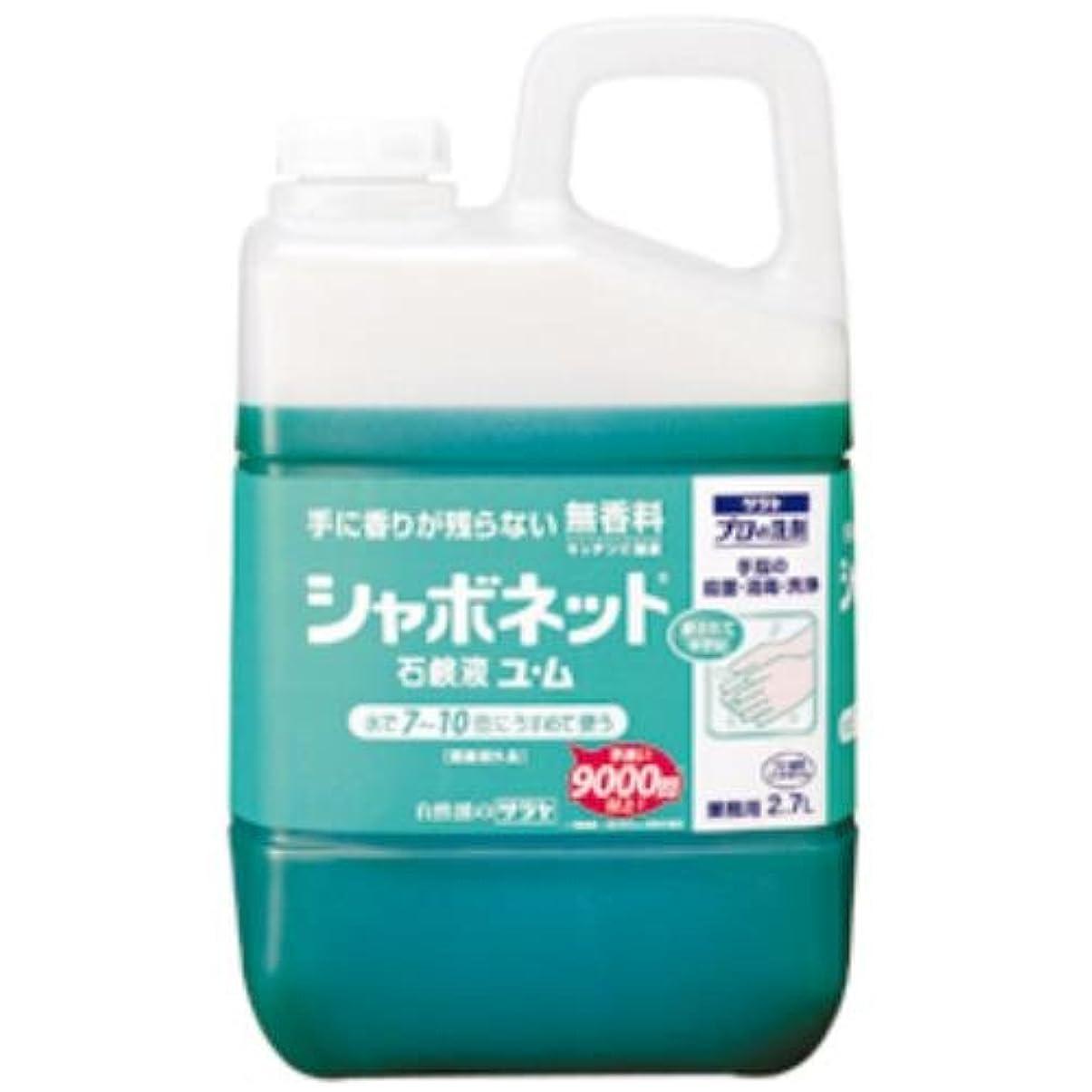 柔らかさ器具思いやりシャボネット石鹸液ユ?ム2.7L 123-271