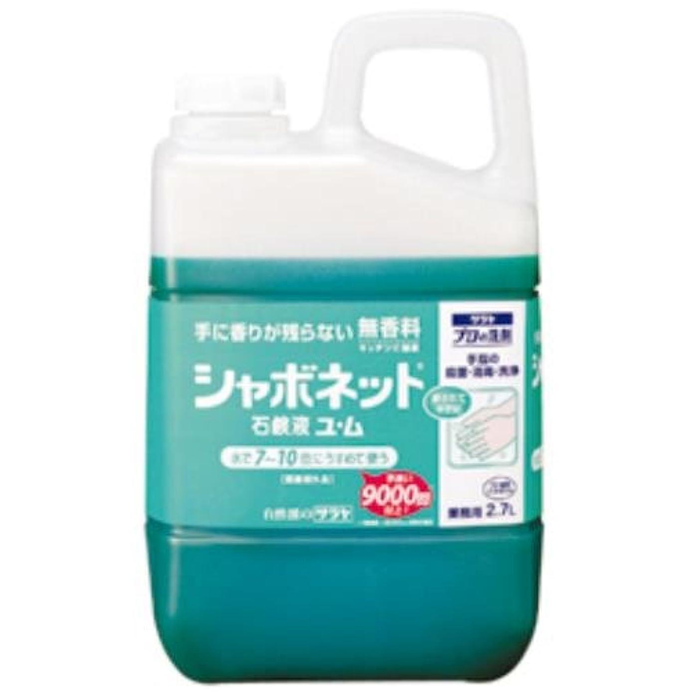 多様性繊維石油シャボネット石鹸液ユ?ム2.7L 123-271