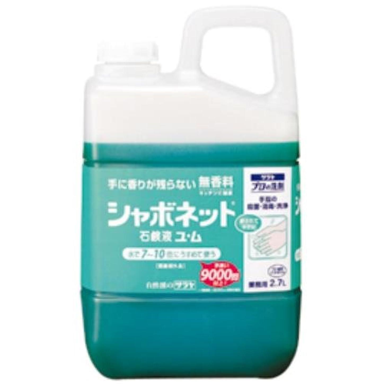 代わってシャープを必要としていますシャボネット石鹸液ユ?ム2.7L 123-271