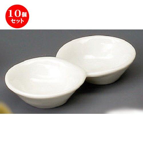 10個セット 白だんご2連珍味 [ 122 x 62 x 20mm ]【 仕切薬味皿 】 【 蕎麦屋 定食屋 和食器 飲食店 業務用 】