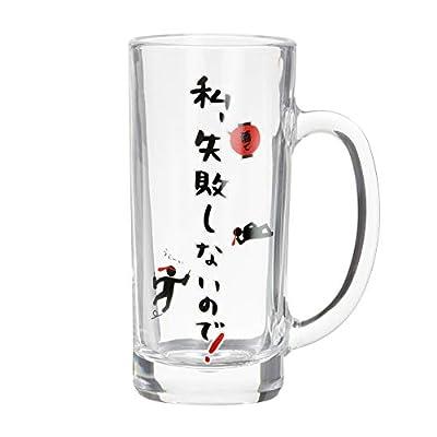 サンアート おもしろ食器 「 私失敗しないので! 」 ビールグラス・ジョッキ 330ml クリア SAN2773