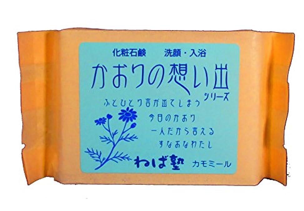 マート代表する乳剤ねば塾 化粧石けん かおりの想い出 カモミール90g