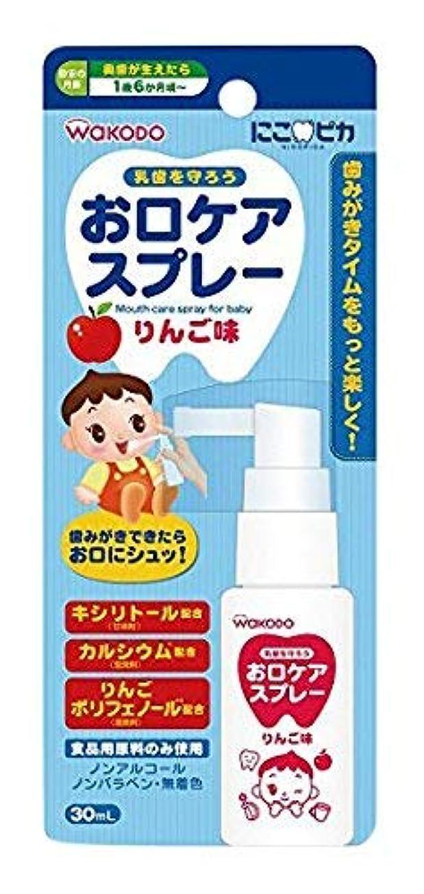 バタフライ信頼性のある眼【まとめ買い】にこピカ お口ケアスプレーりんご味30ml ×2個