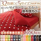 IKEA・ニトリ好きに。32色柄から選べるスーパーマイクロフリースカバーシリーズ 掛布団カバー セミダブル | チェック | オレンジ