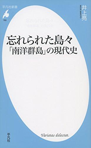 忘れられた島々 「南洋群島」の現代史 (平凡社新書)