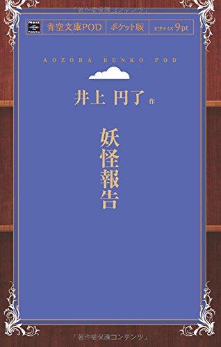 妖怪報告 (青空文庫POD(ポケット版))