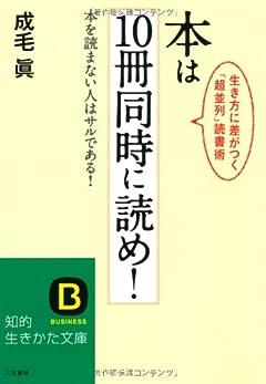 HONZとWEB本の雑誌のコラボ開始!