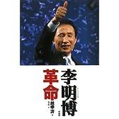 李明博革命――保守主義が韓国を救う