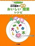 白石範孝のおいしい国語授業レシピ―授業のコツを達人が伝授!! (hito*yume book)
