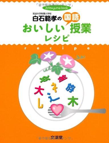 白石範孝のおいしい国語授業レシピ―授業のコツを達人が伝授!! (hito*yume book)の詳細を見る