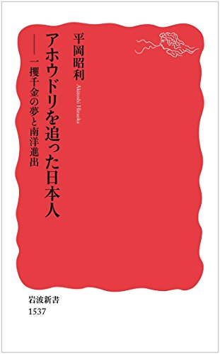 アホウドリを追った日本人――一攫千金の夢と南洋進出 (岩波新書)の詳細を見る