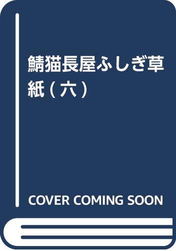 鯖猫長屋ふしぎ草紙(六)