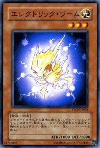 【遊戯王カード】 エレクトリック・ワーム STON-JP021-N