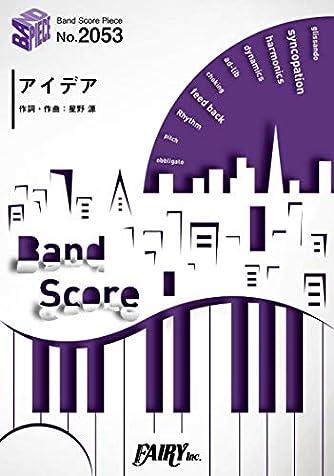 バンドスコアピースBP2053 アイデア / 星野源 ~NHK連続テレビ小説『半分、青い。』主題歌 (BAND SCORE PIECE)
