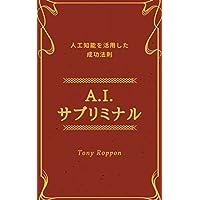 A.I.サブリミナル: 人工知能を活用した成功法則 A.I.成功法則 (マキコミブックス)