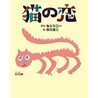 猫の恋 (とぴか)