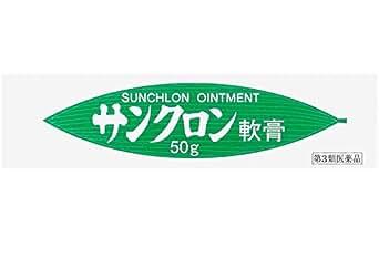 【第3類医薬品】サンクロン軟膏 50g