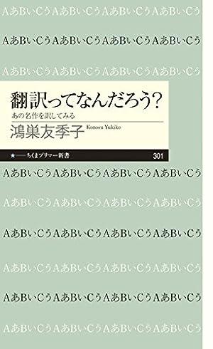 翻訳ってなんだろう? (ちくまプリマー新書)