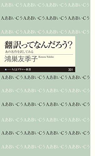 翻訳ってなんだろう?