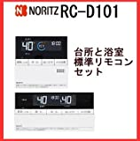 ノーリツ(NORITZ) ガスふろ給湯器リモコンセット(標準タイプ) RC-D101