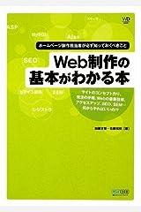 Web制作の基本がわかる本 ~ホームページ制作担当者が必ず知っておくべきこと~ (Web Designing BOOKS) 単行本(ソフトカバー)