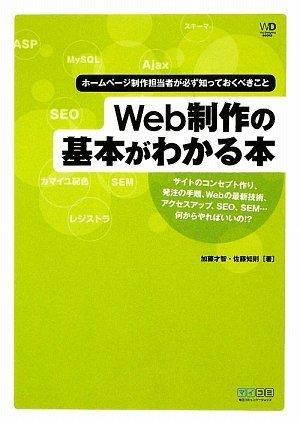Web制作の基本がわかる本 ~ホームページ制作担当者が必ず知っておくべきこと~ (Web Designing BOOKS)