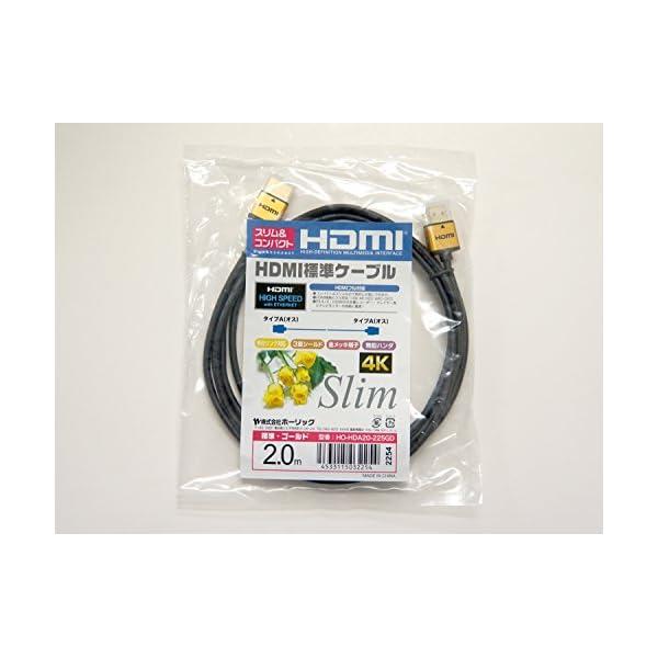 HORIC ハイスピードHDMIケーブル 2m...の紹介画像2