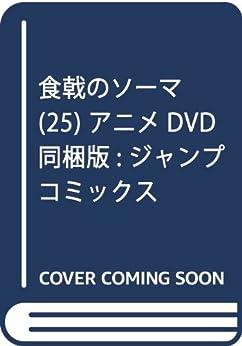 食戟のソーマ(25) アニメDVD同梱版: ジャンプコミックス