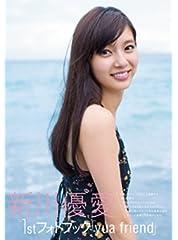 新川優愛1stフォトブック「yua friend」