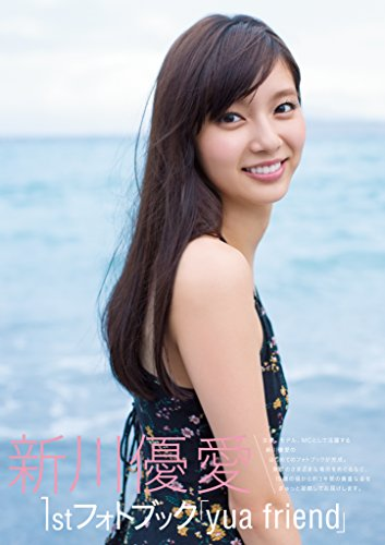 新川優愛1stフォトブック「yua friend」 (Tokyo news mook)