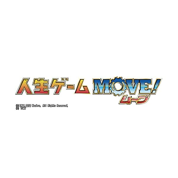 人生ゲーム MOVE !の紹介画像5