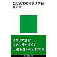 はじめてのイタリア語 (講談社現代新書)