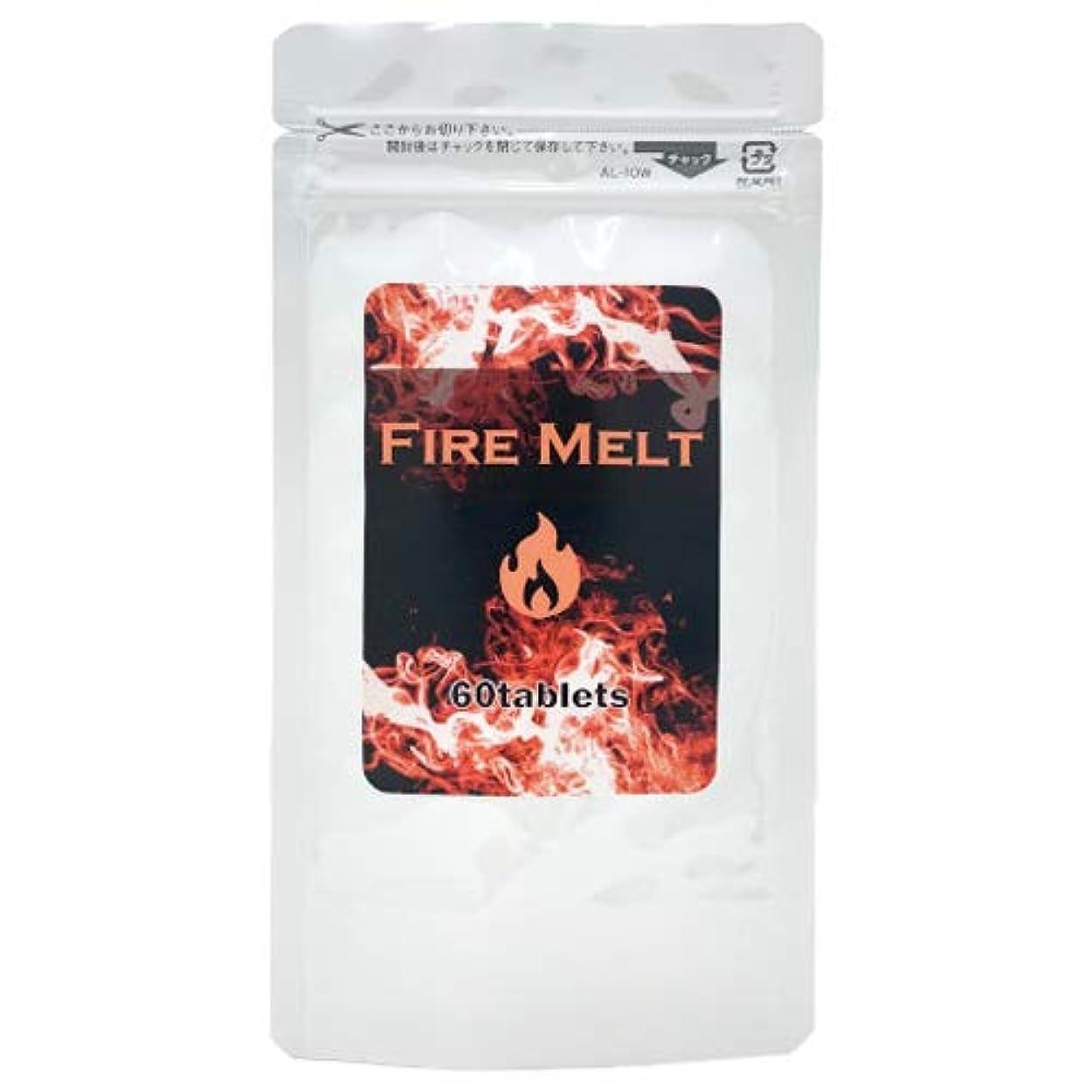 ブランド悪名高い飾り羽ファイアーメルト firemelt 60粒 約30日分 ダイエット サプリ 燃焼