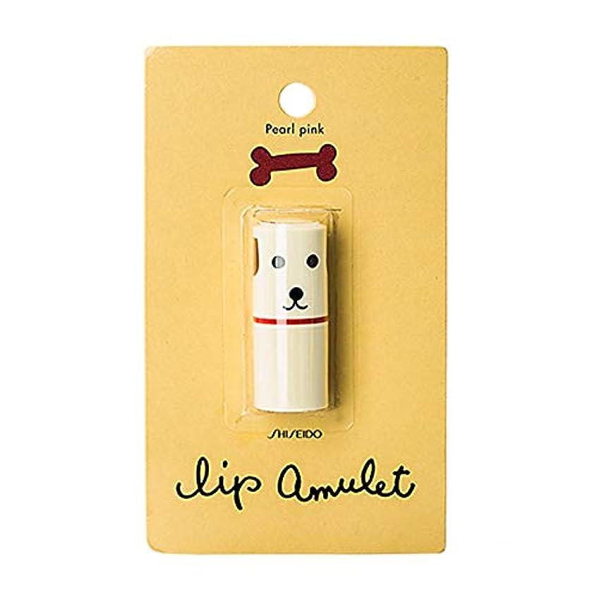 驚かす自治ラビリンス【台湾限定】資生堂 Shiseido リップアミュレット Lip Amulet お土産 コスメ 色つきリップ 単品 珍珠粉紅 (パールピンク) [並行輸入品]