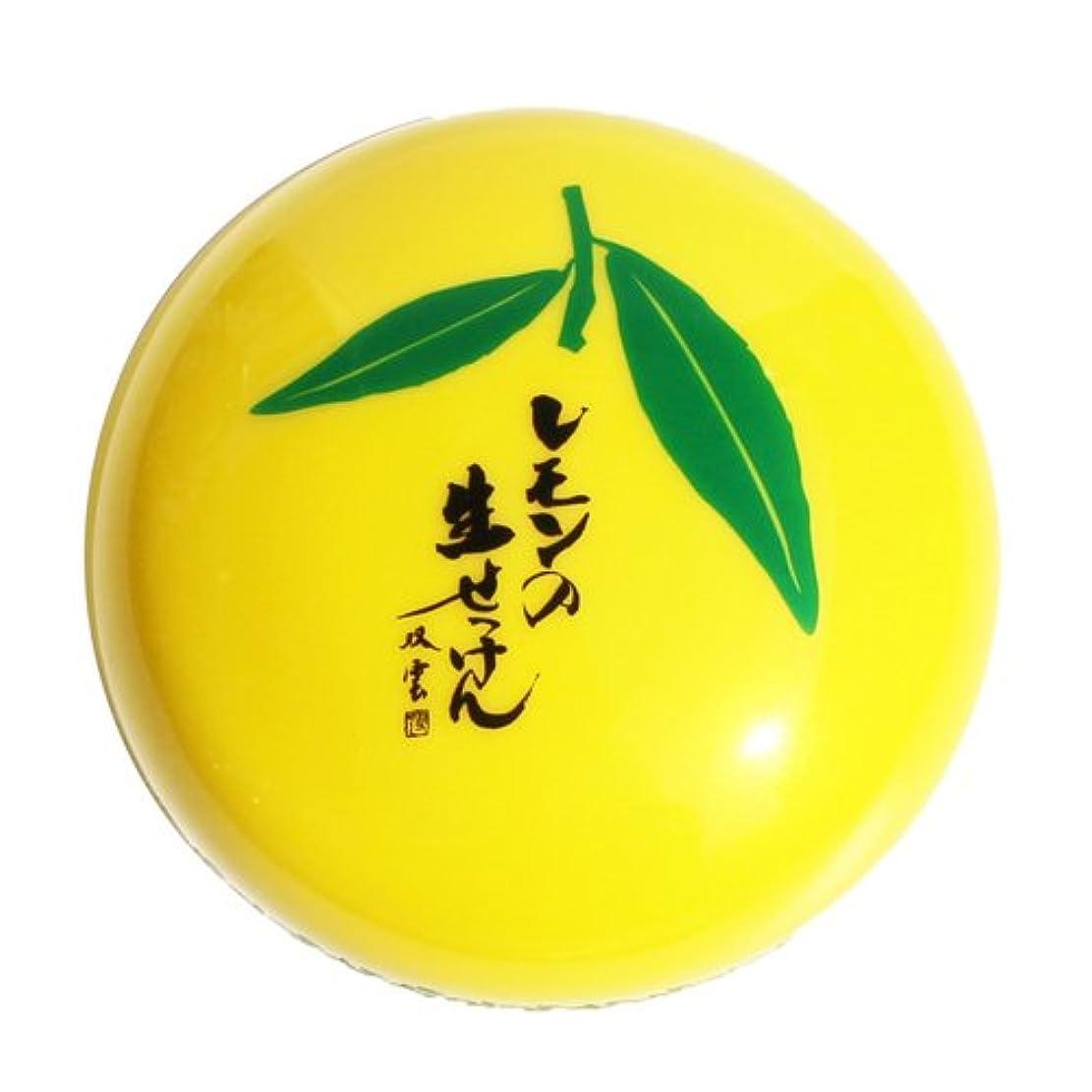 フラグラント厄介な危険を冒します美香柑 レモンの生せっけん 120g